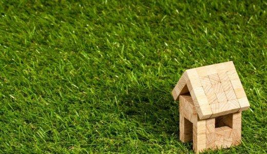 公務員は持ち家を買わないほうがいい?賃貸なら住宅手当が貰える