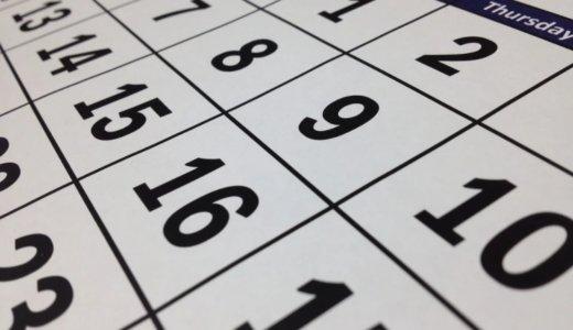 地方公務員が年次有給休暇をとるなら何曜日がベストかを本気で考察してみた
